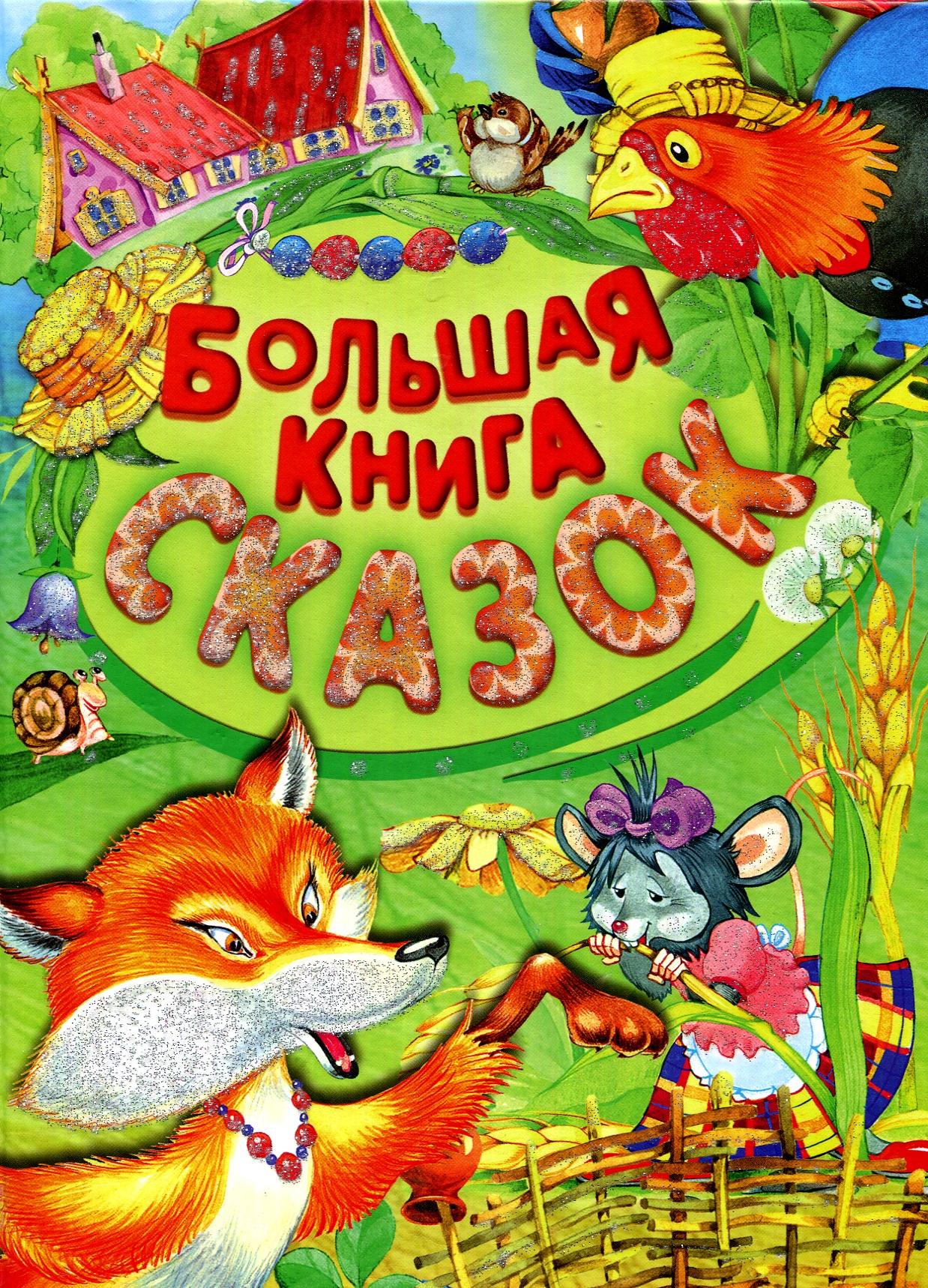 Книга  Большая книга сказок  Русич, Без автора