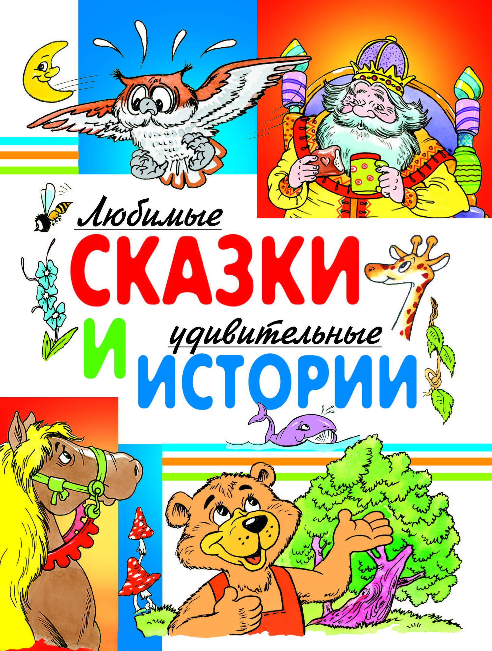 Книга  Любимые сказки и удивительные истории  Русич, Без автора