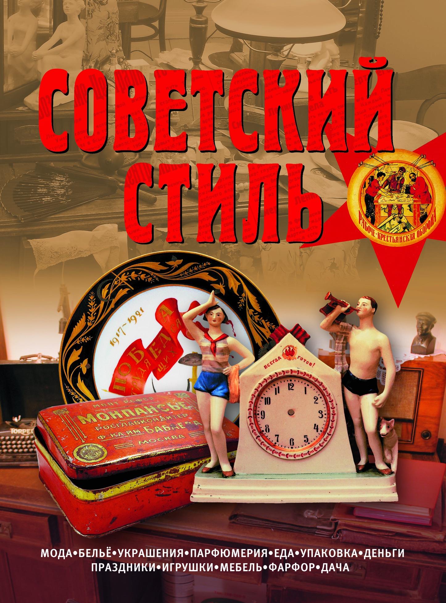 Зусева В. Советский стиль. Время и вещи зусева в отв ред советский стиль