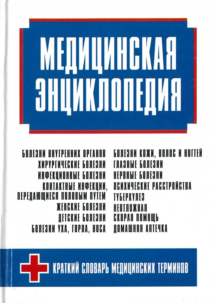 Орлова Л. Медицинская энциклопедия
