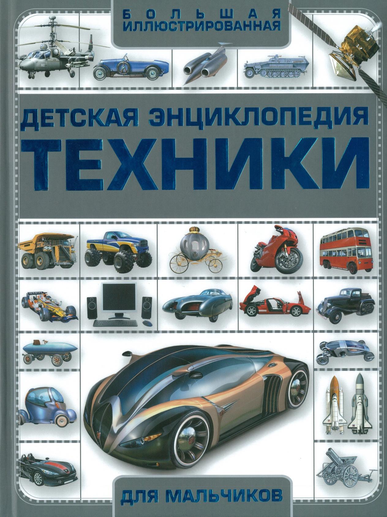 Андрей Мерников Детская энциклопедия техника