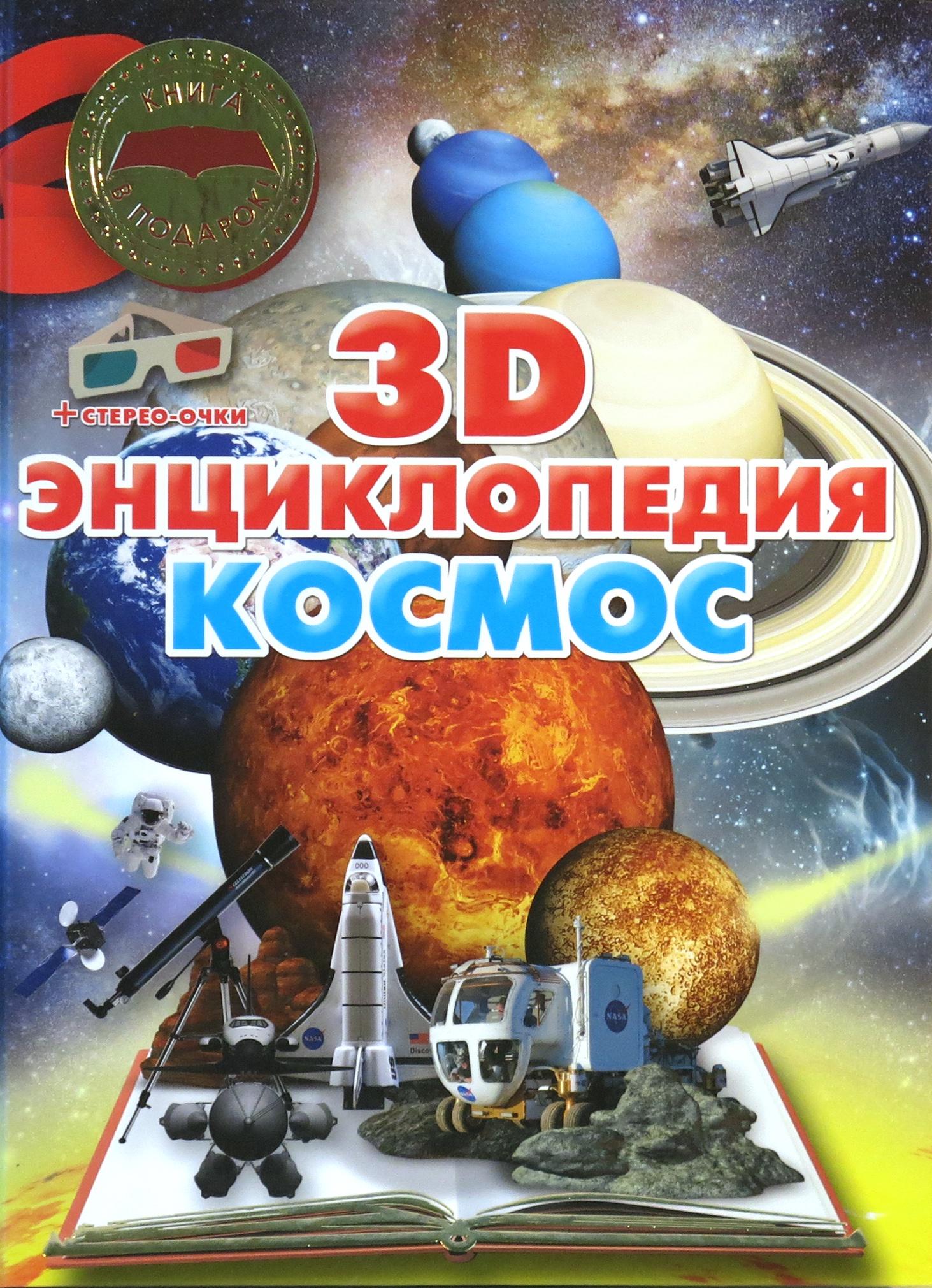 Без автора 3D-энциклопедия. Космос