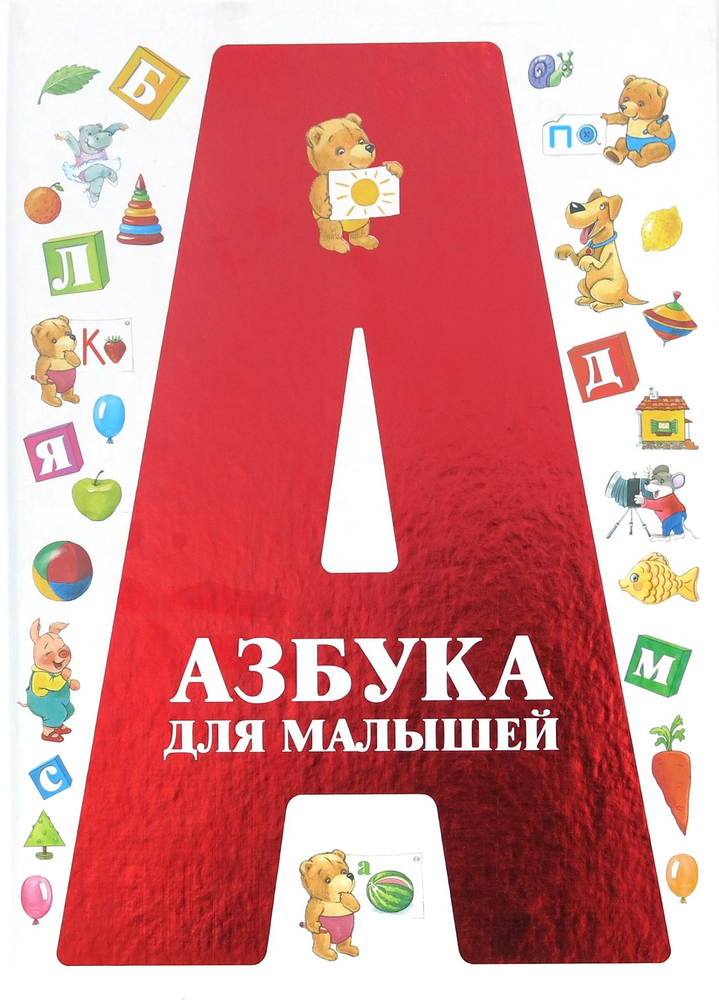 Азбука для школьника в картинках