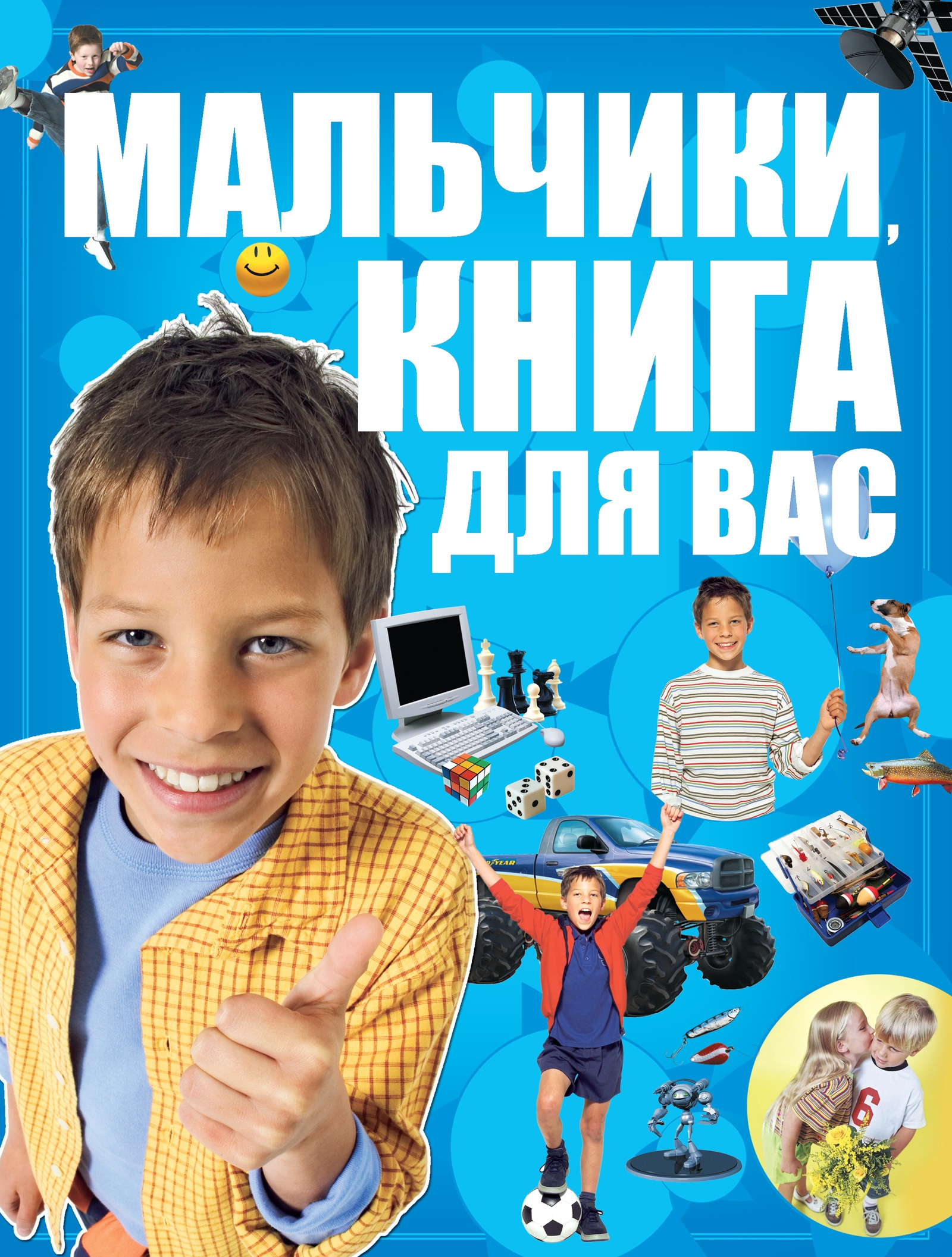 Фото - Ермакович Д.И. Мальчики, книга для вас елена денисова радзинская мы все из одной глины как преодолеть трудности если ты необычный