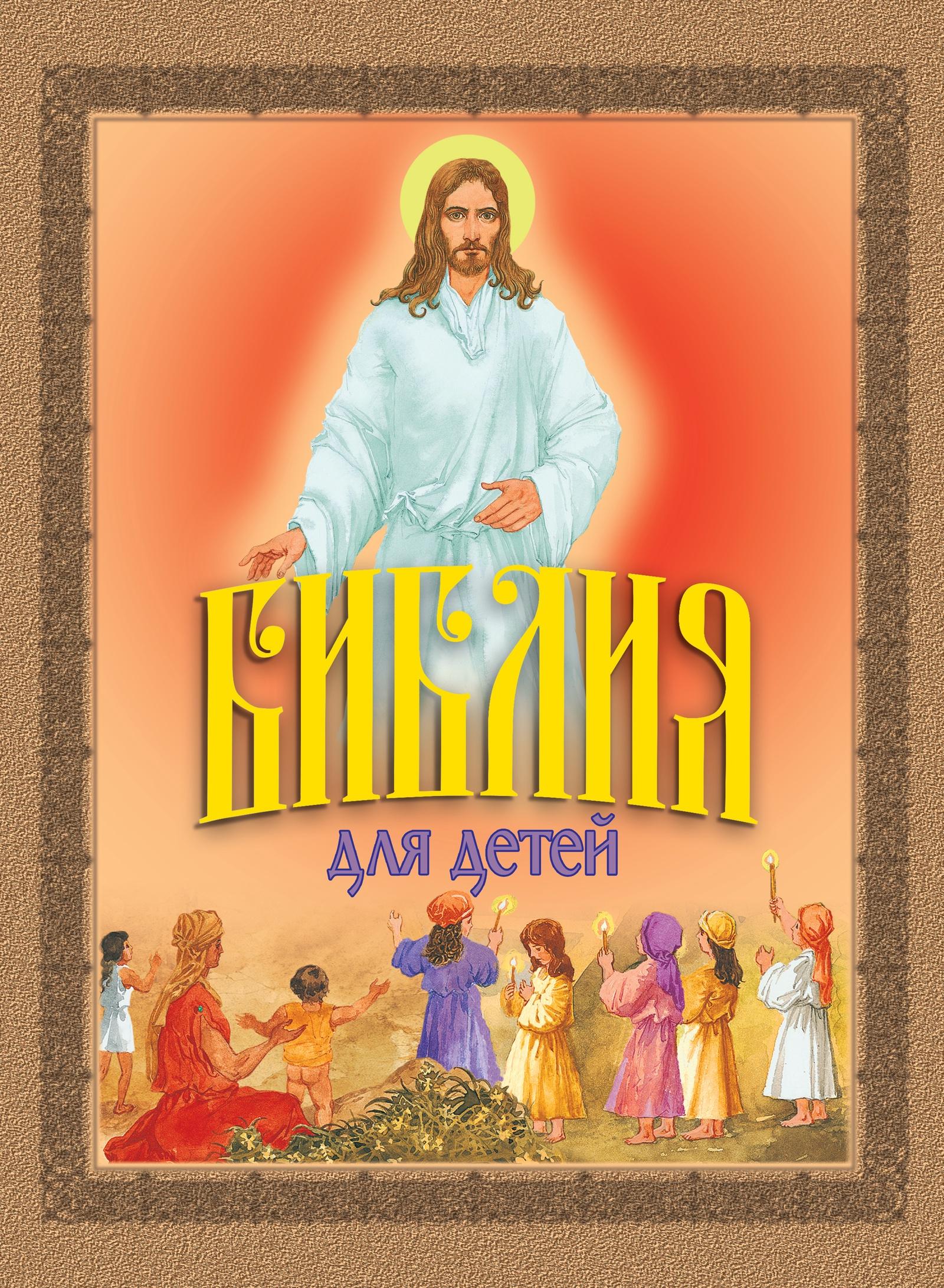 Библия для детей с картинками смотреть онлайн