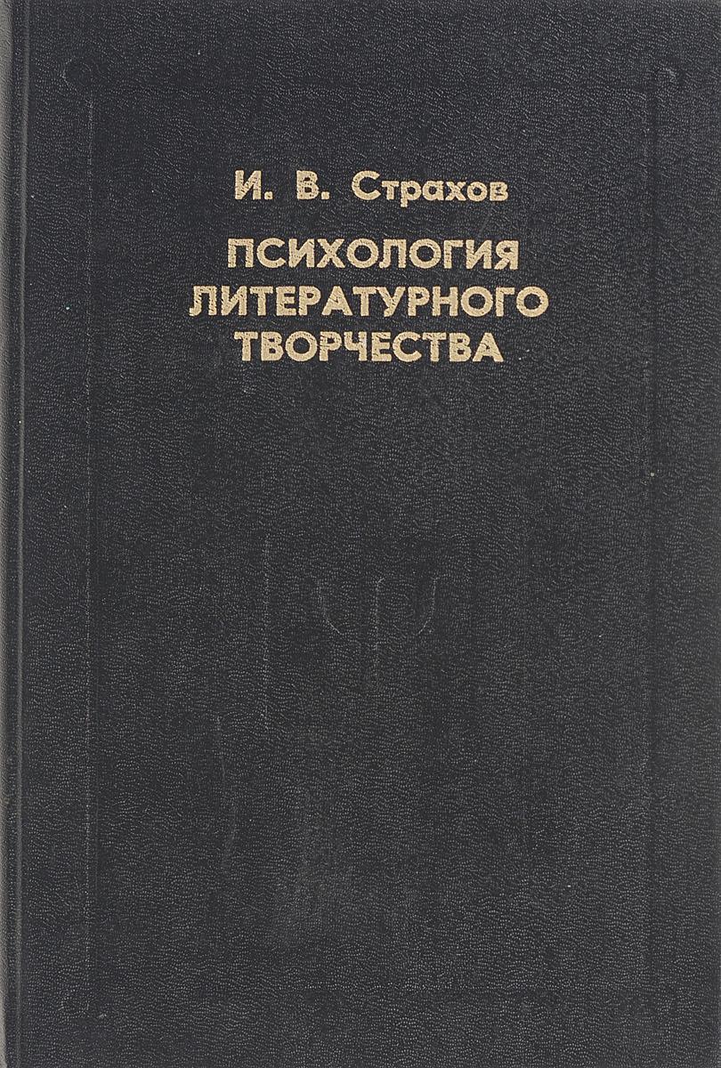 Страхов И.В. Психология литературного творчества: Л.Н. Толстой как психолог