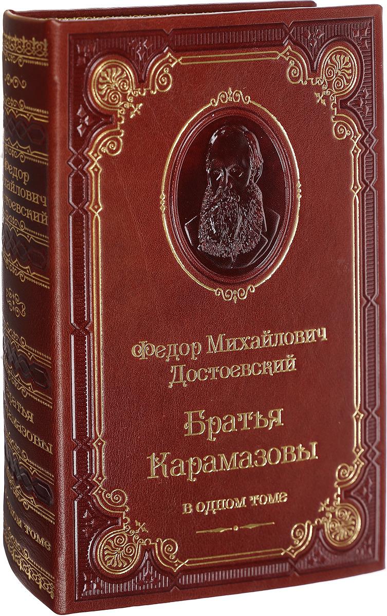 Достоевский Федор Михайлович Братья Карамазовы (подарочное издание)