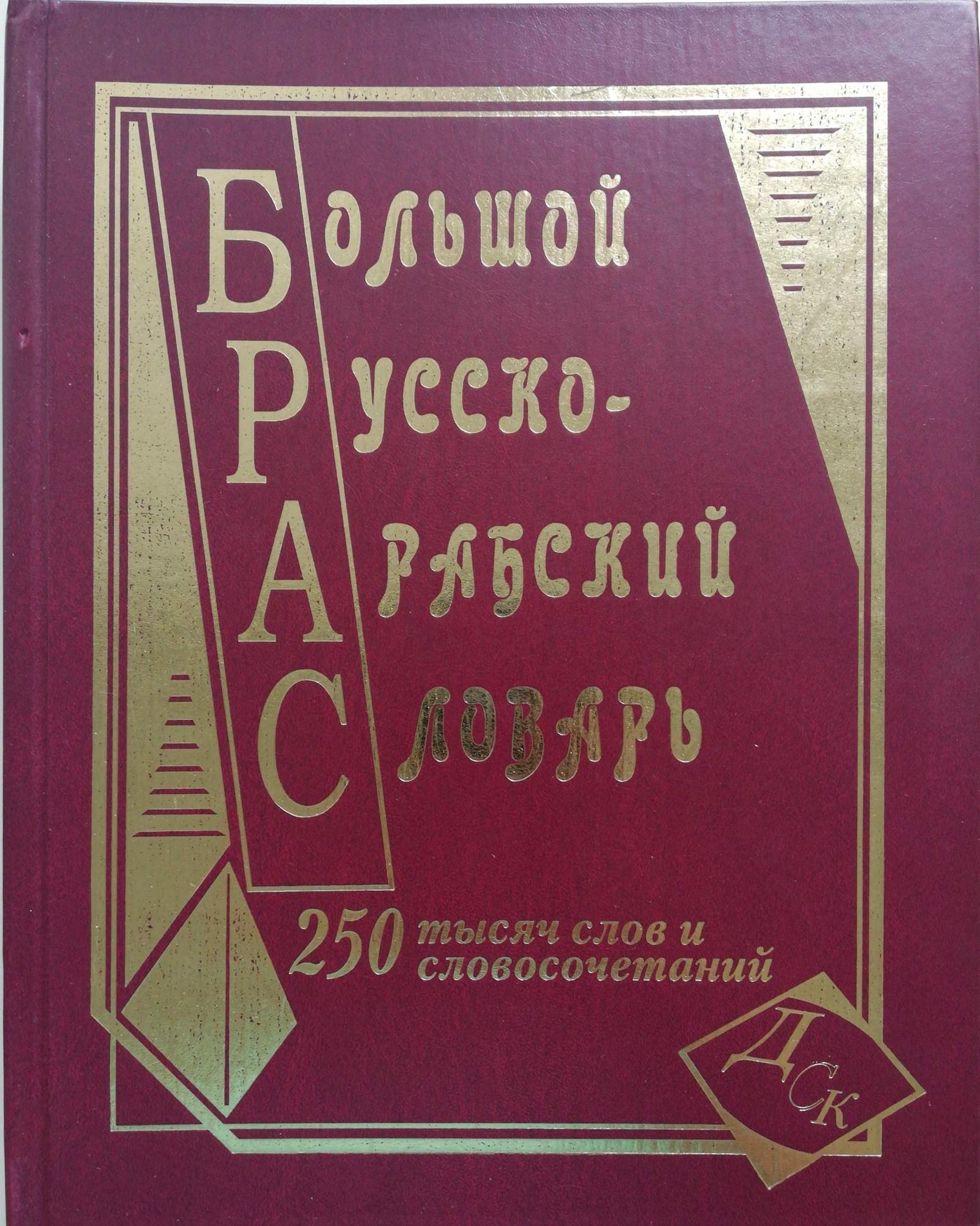 Юшманов А.С.. Большой русско-арабский словарь. 250000 слов и словосочетаний