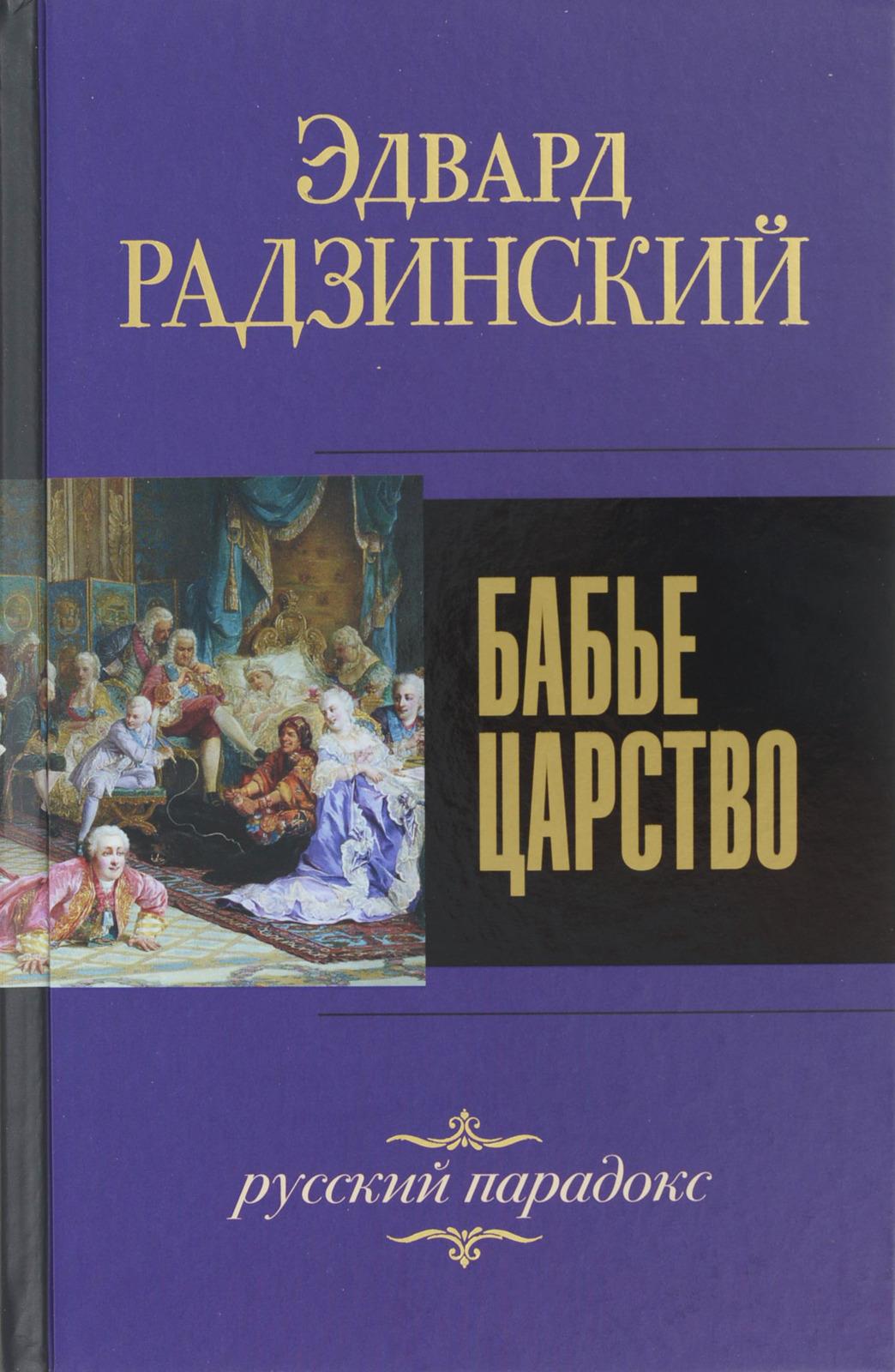 Эдвард Радзинский Бабье царство. Русский парадокс