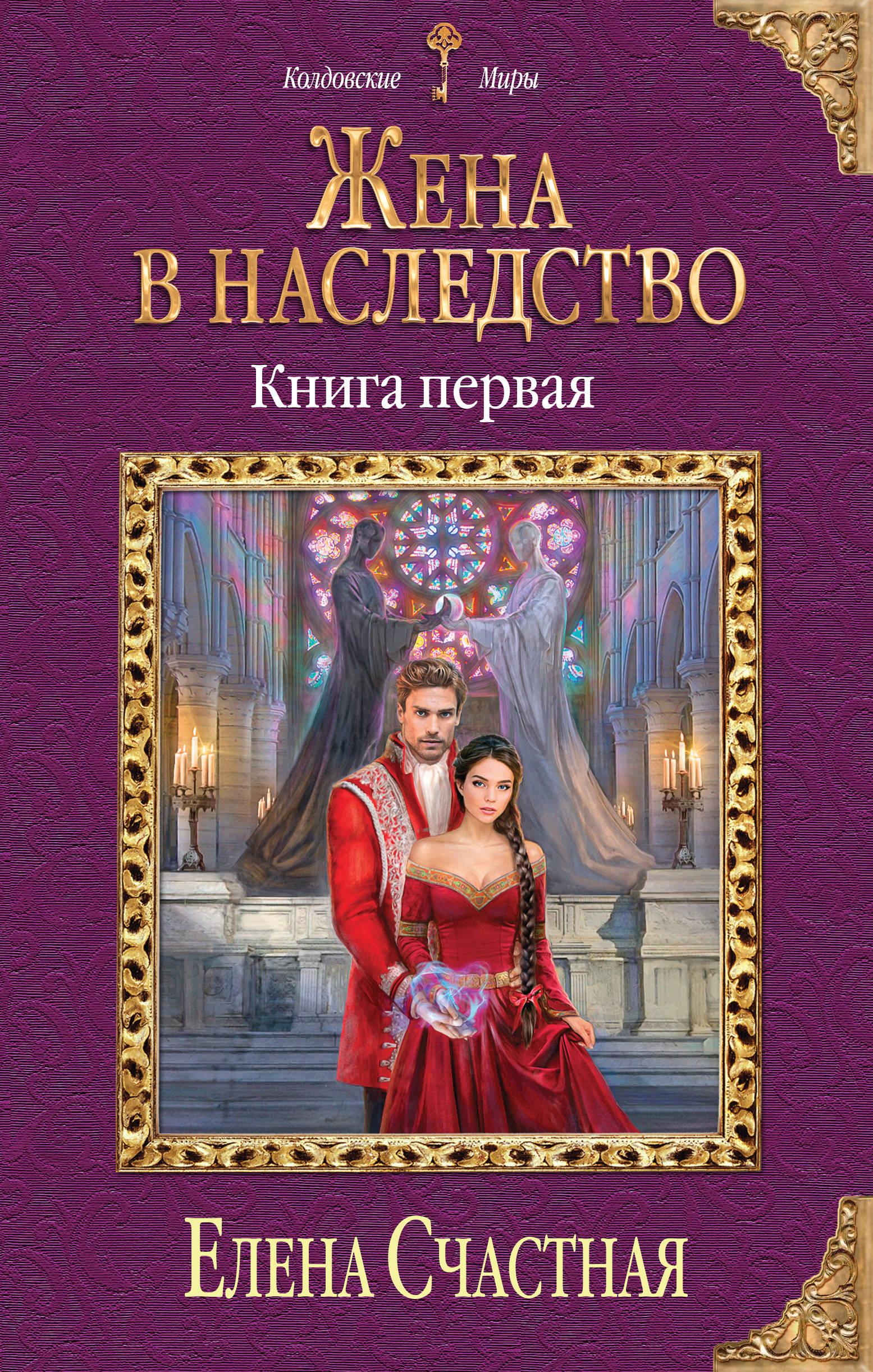 Елена Счастная Жена в наследство. Книга первая