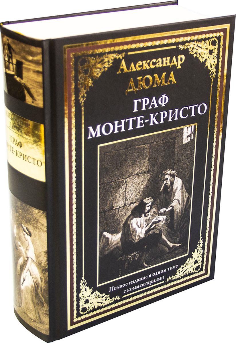 Дюма А. Граф Монте-Кристо