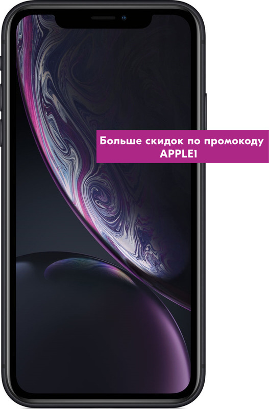 Смартфон Apple iPhone XR 128GB black цена
