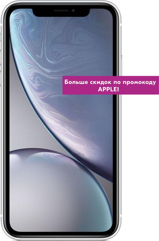 Смартфон Apple iPhone XR 128GB white цена