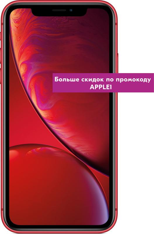 Смартфон Apple iPhone XR 128GB red цена