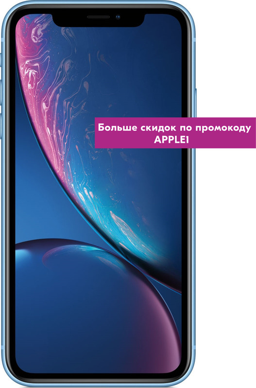 Смартфон Apple iPhone XR 128GB blue цена