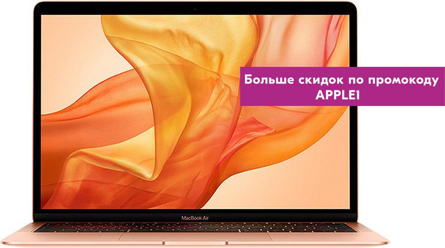 Ноутбук Apple MacBook Air, MREE2RU/A, 13,3