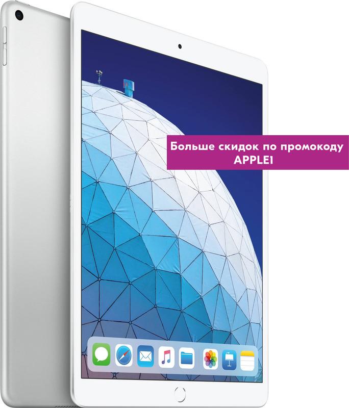 Планшет Apple iPadAir 10.5 Wi-Fi (2019), 256 ГБ, серебристый bluetooth wireless 64 key keyboard w stand for ipad air air 2 ipad 1 2 silver