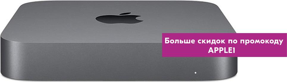 Системный блок Apple Mac mini, MRTT2RU/A, темно-серый компьютер apple mac pro md878ru a