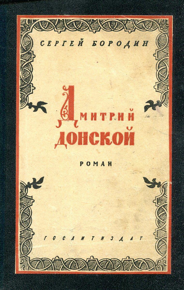 Сергей Бородин Дмитрий Донской художественная литература русских писателей