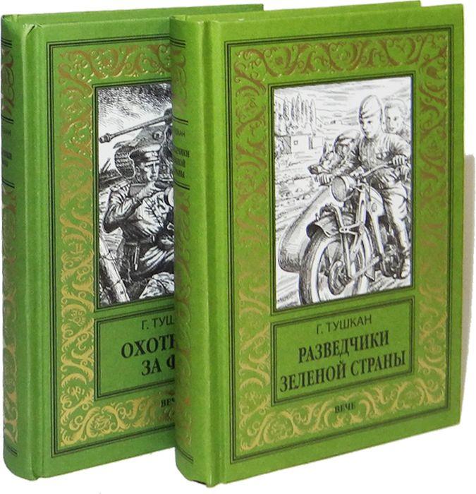 Г. Тушкан Г. Тушкан (комплект из 2 книг) г г цейтен история математики комплект из 2 книг
