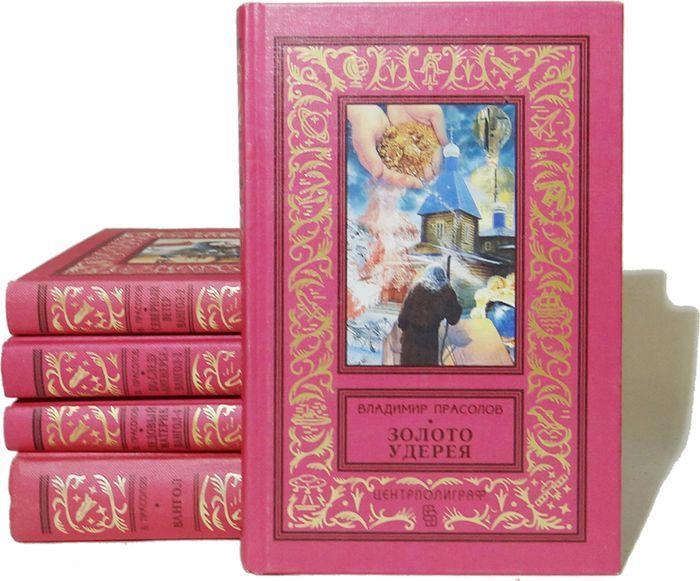 Владимир Прасолов Владимир Прасолов (комплект из 5 книг)