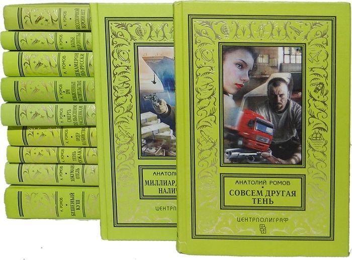 Анатолий Ромов Анатолий Ромов (комплект из 11 книг)