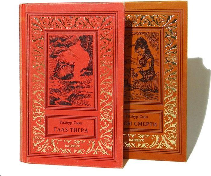 купить Уилбур Сми Уилбур Смит(комплект из 2 книг) по цене 1833 рублей