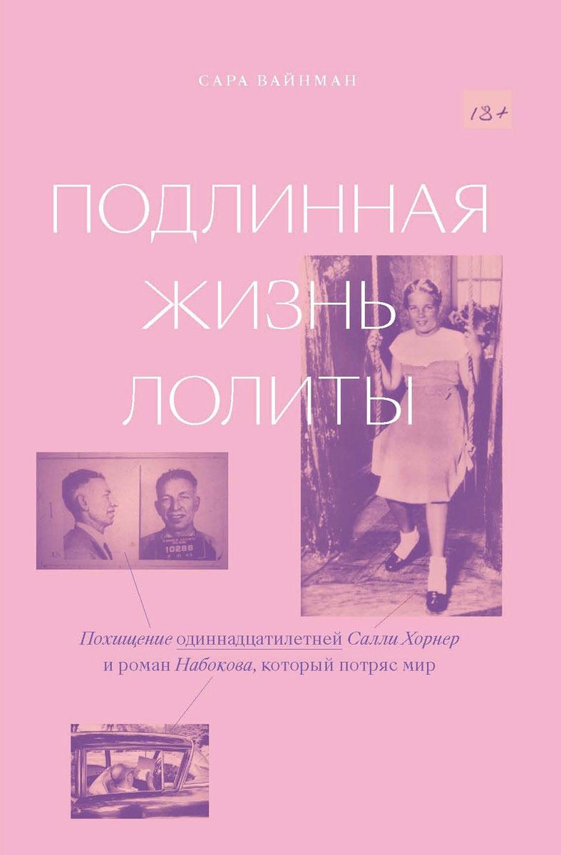 Сара Вайнман Подлинная жизнь Лолиты. Похищение одиннадцатилетней Салли Хорнер и роман Набокова, который потряс мир