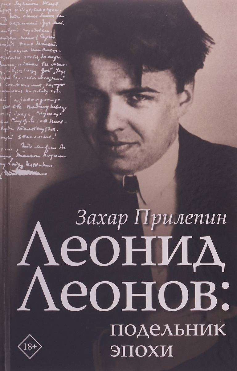 Захар Прилепин Леонид Леонов: подельник эпохи