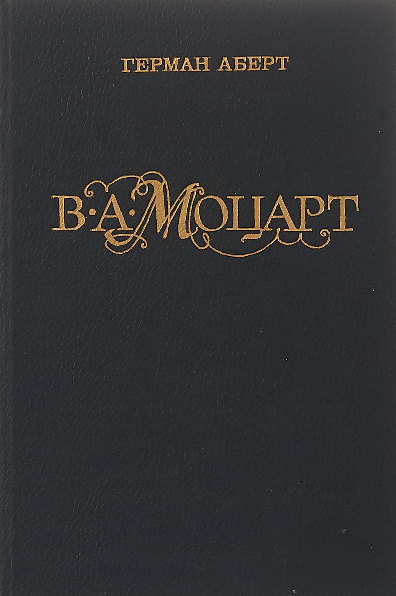 В. А. Моцарт. В 2 частях. Часть1. Книга 2