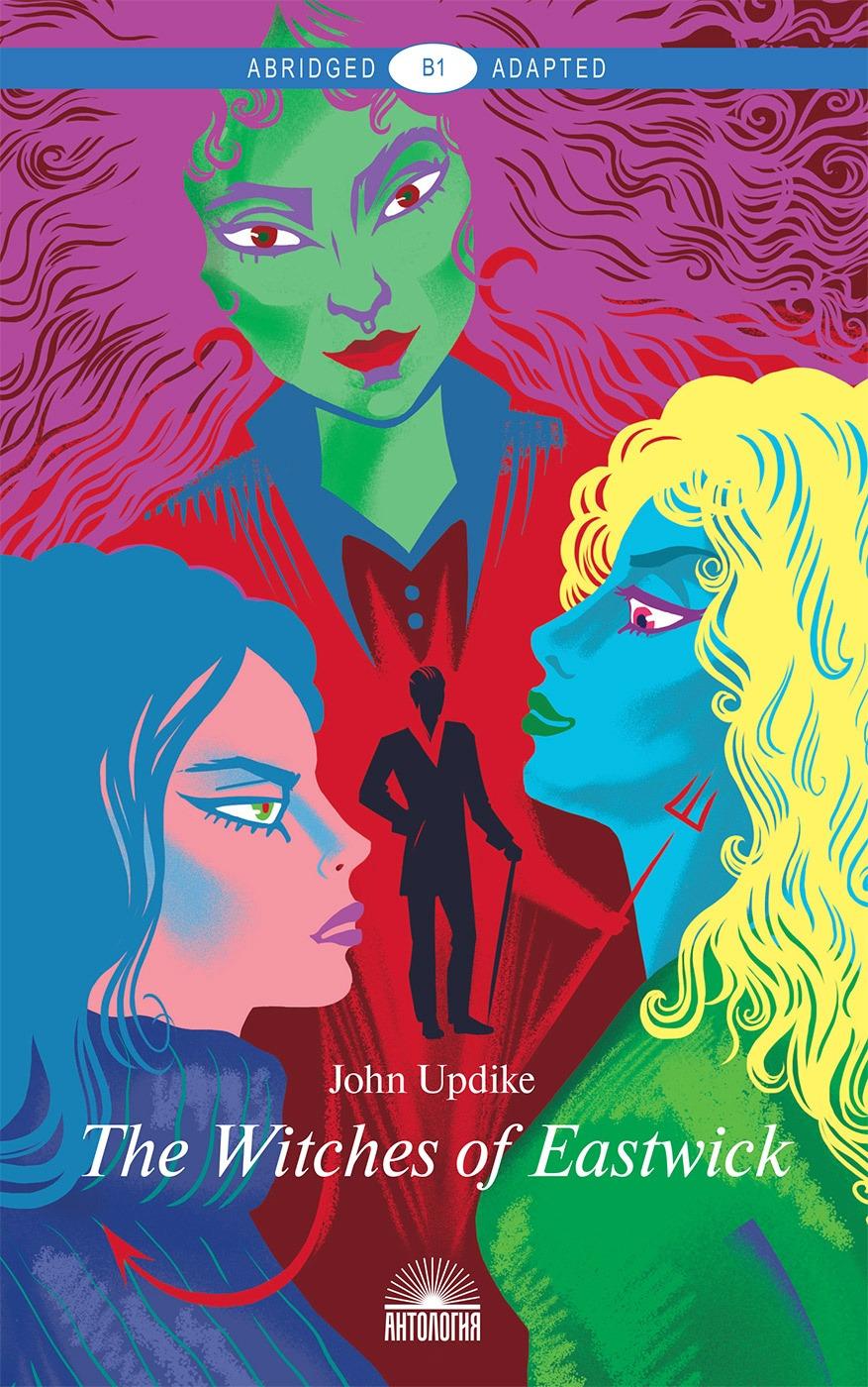 Апдайк Дж. The Witches of Eastwick / Иствикские ведьмы. Книга для чтения на английском языке. Уровень В1