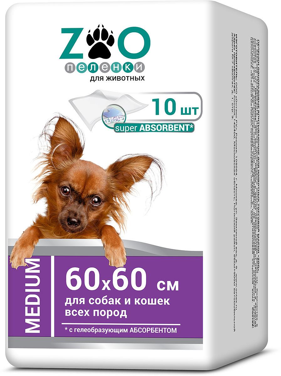 Пеленки для животных ZOO, одноразовые, впитывающие, 60 x 60 см, 10 шт