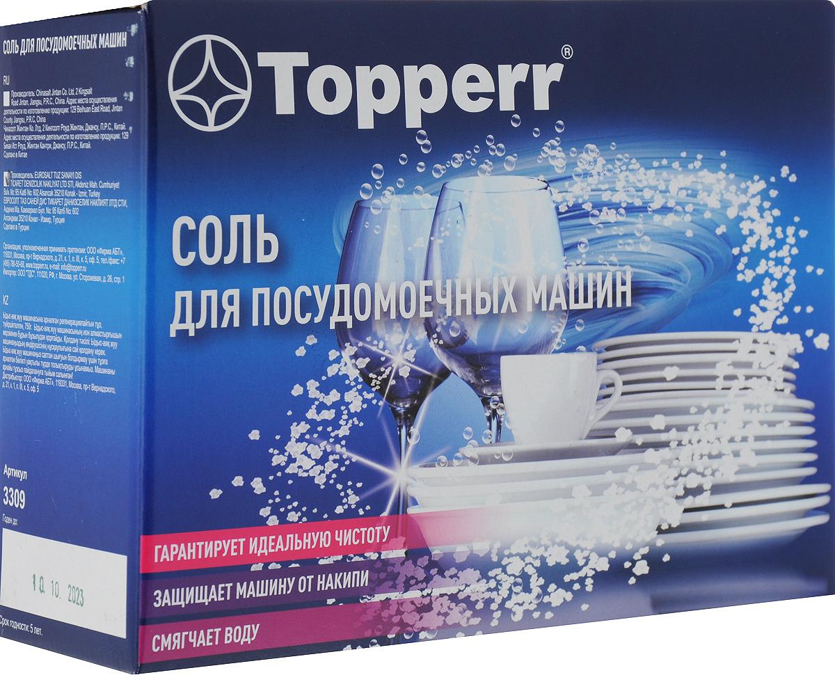 """Соль для посудомоечных машин """"Topperr"""", гранулированная, 1,5 кг"""