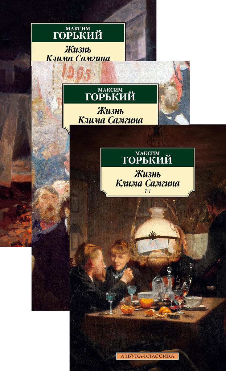Горький М. Жизнь Клима Самгина. В 3 томах (комплект)