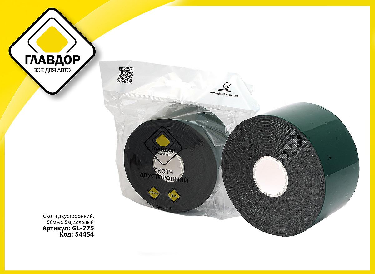 Скотч двусторонний Главдор, GL-775, зеленый, 50 мм х 5 м