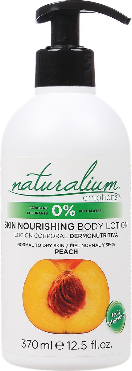 Naturalium Лосьон для тела