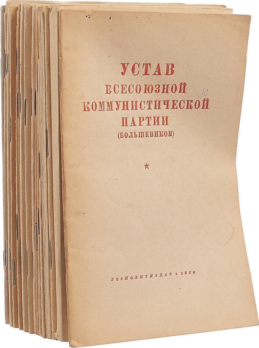 Библиотечка партийно-политической литературы 1950-1960 годов (комплект из 21 книг) библиотечка сказок комплект из 15 книг