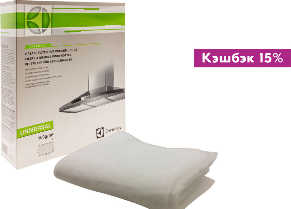 Electrolux E3CGA101 микрофильтр для кухонной вытяжки цена