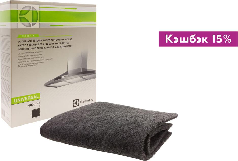 Electrolux E3CGC401 микрофильтр для кухонной вытяжки цена