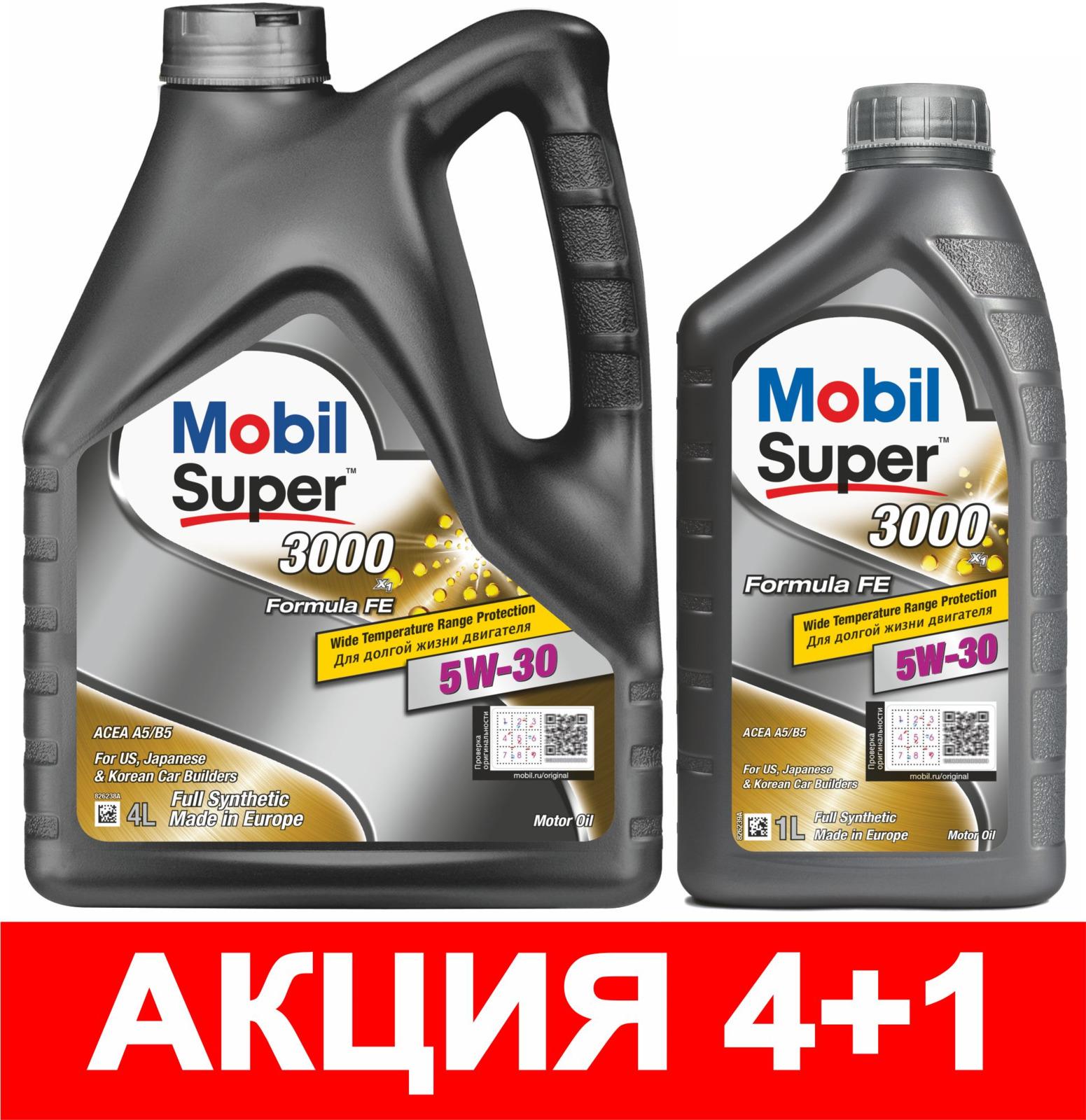 Масло моторноеMobil Super 3000 Х1 Formula FE, синтетическое, 5W-30, 4+1 л цена
