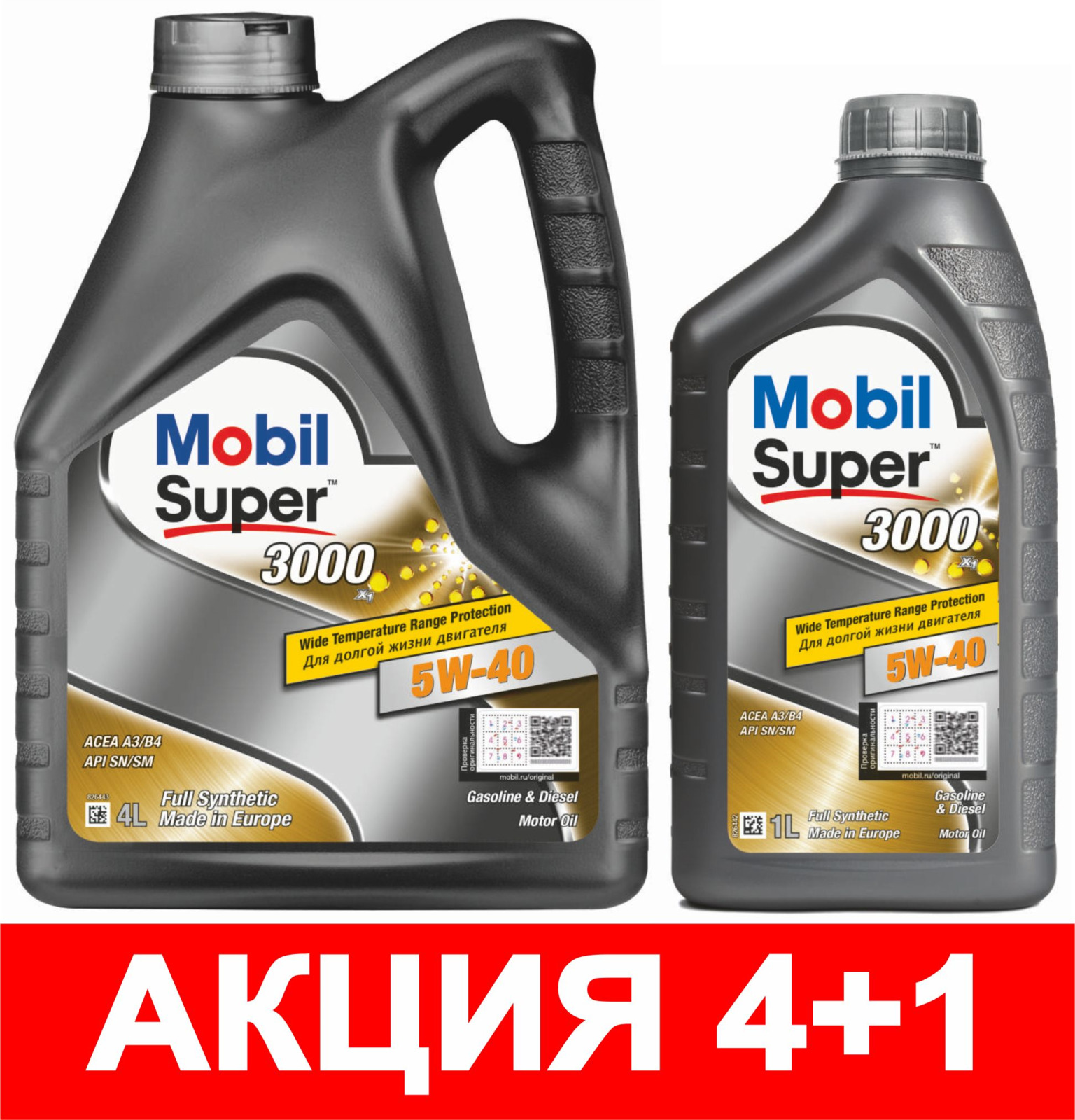 Масло моторноеMobil Super 3000 Х1, синтетическое, 5W-40, 4+1 л масло моторное mobil 1 fs x1 5w40 1л