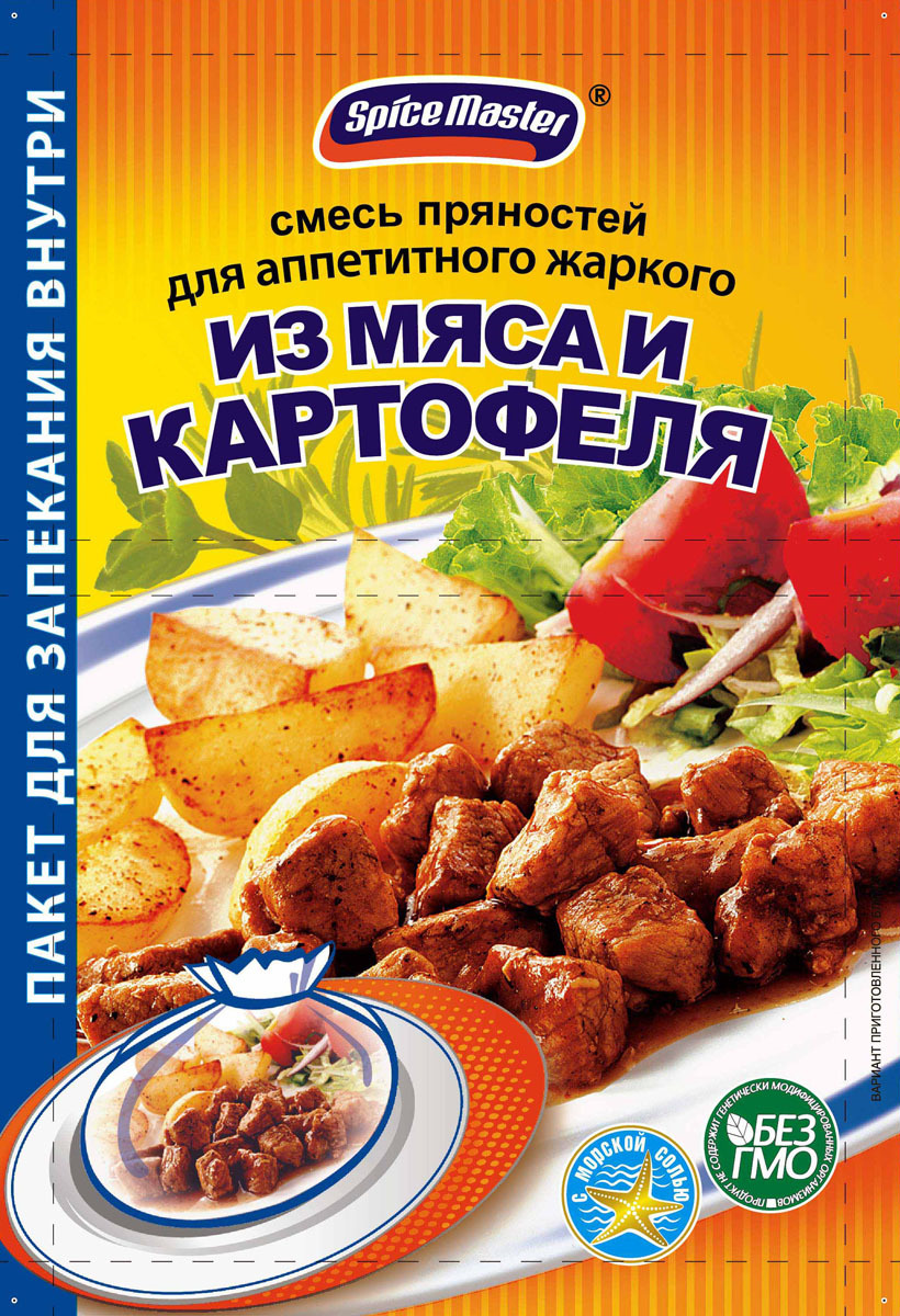Смесь пряностей Spice Master Для аппетитного жаркого из мяса и картофеля, 30 г любите погорячее секреты приготовления вкусного мяса