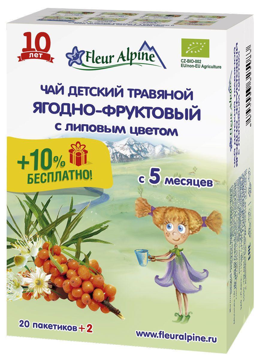 Fleur Alpine Organic Ягодно-фруктовый с липовым цветом чай травяной в пакетиках, 5 месяцев, 20 шт чай травяной fleur alpine organic для кормящих матерей 30 гр