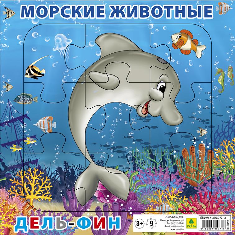 Пазл для малышей РУЗ Ко Морские животные Дельфин, на подложке, Пл61п(10), 20 х см