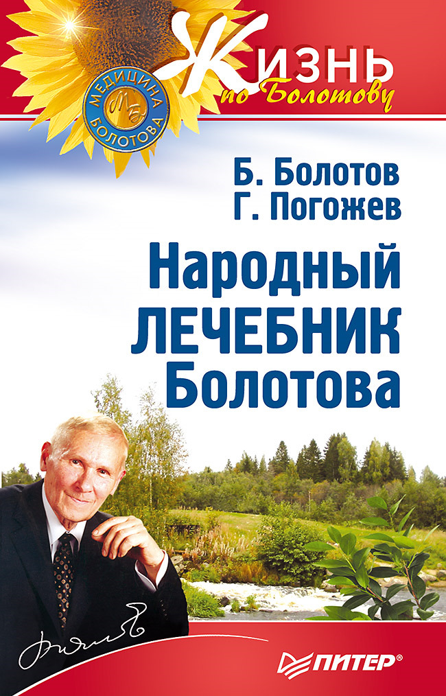 Б.Болотов, Г. Погожев Народный лечебник Болотова