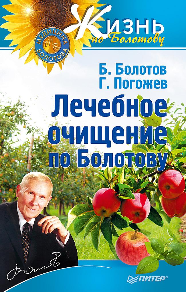 Б. Болотов, Г. Погожев Лечебное очищение по Болотову
