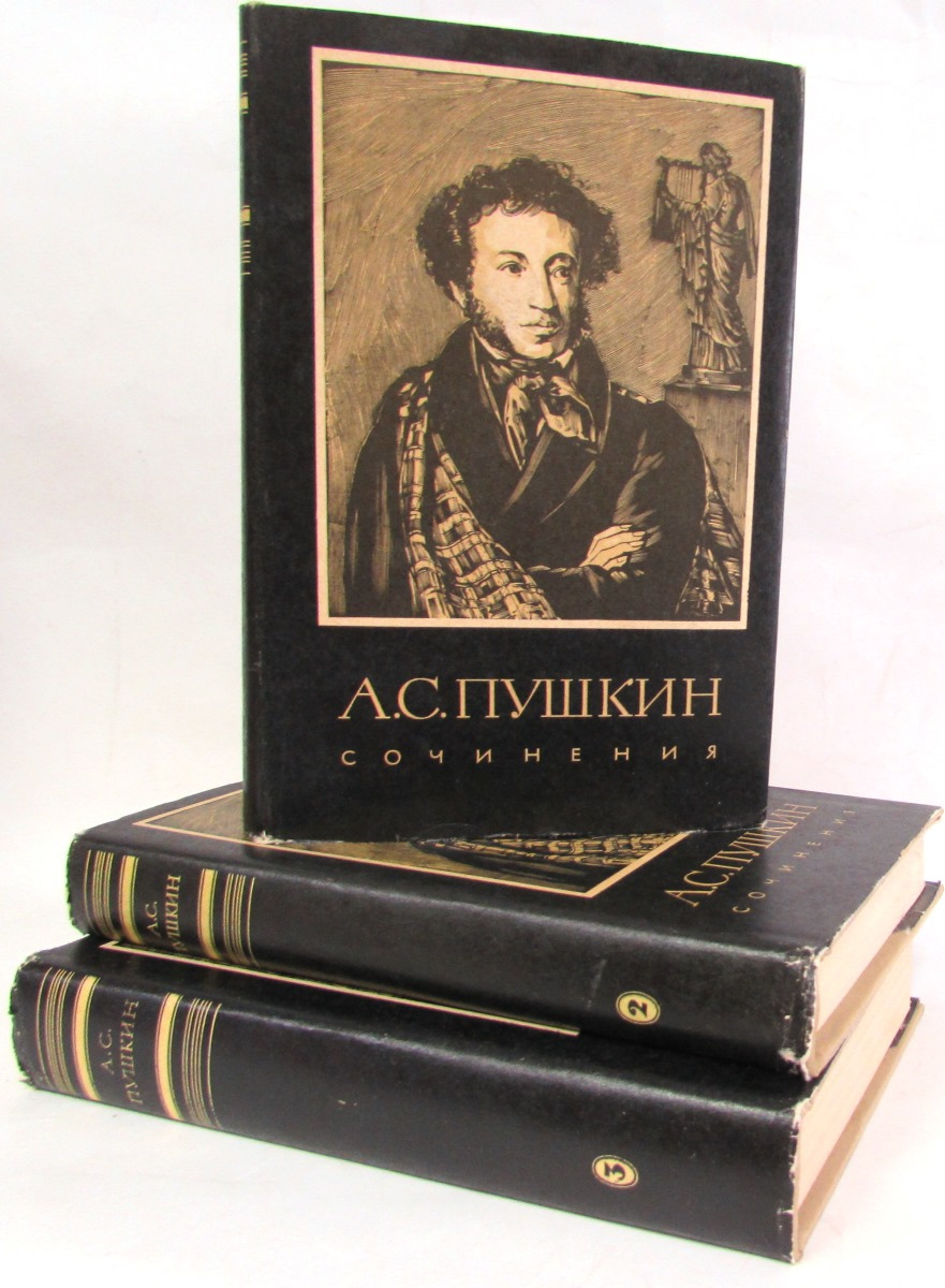 А. С. Пушкин. Сочинения в 3 томах (комплект)