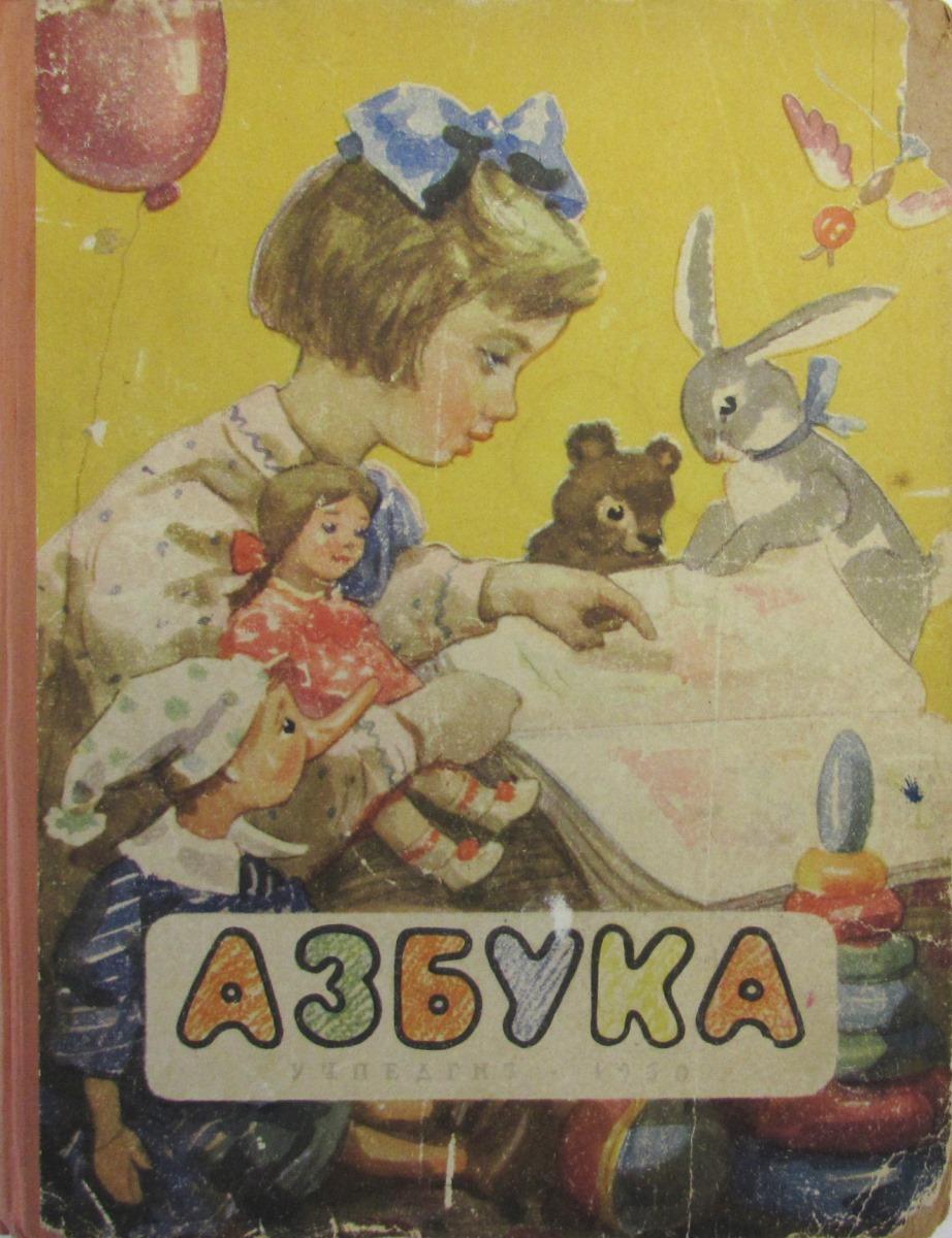 Азбука для обучения детей в семье