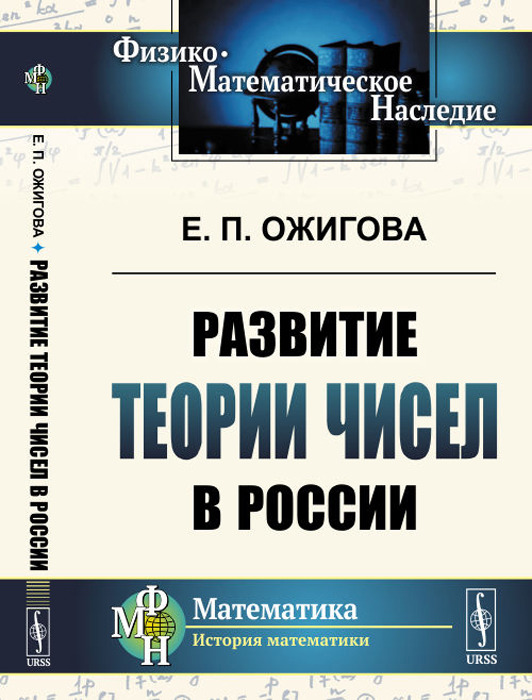 Е. П. Ожигова Развитие теории чисел в России