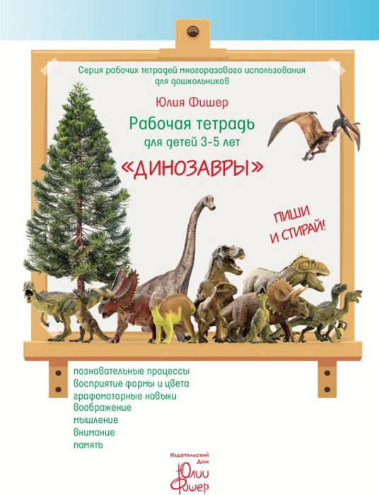 """Юлия Фишер Рабочая тетрадь для детей 3-5 лет """"Динозавры"""""""